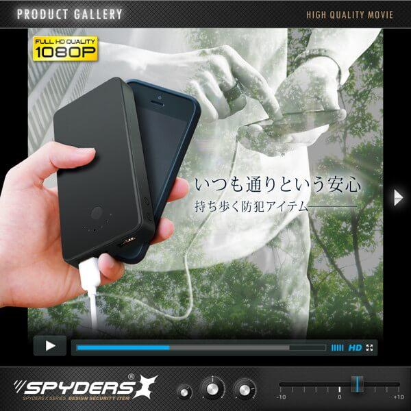 【超小型カメラ】【小型ビデオカメラ】充電器型カメラ モバイルバッテリー スパイカメラ スパイダーズX (A-603) モバイルバッテリー型 小型カメラ 防犯カメラ 小型ビデオカメラ 10400mAh 18時間録画 128GB対応