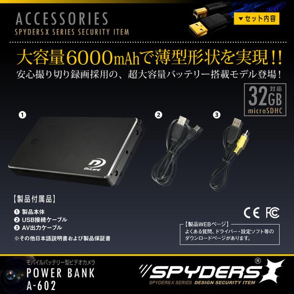 【超小型カメラ】【小型ビデオカメラ】モバイルバッテリー型カメラ スパイカメラ スパイダーズX (A-602) 小型カメラ 防犯カメラ 小型ビデオカメラ 6000mAh 12時間録画 簡単撮影