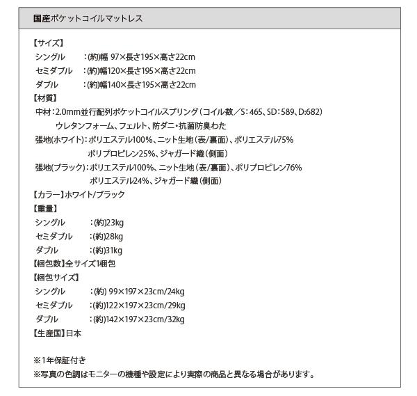 ローベッド ワイド260【プレミアム国産ポケ...の説明画像34