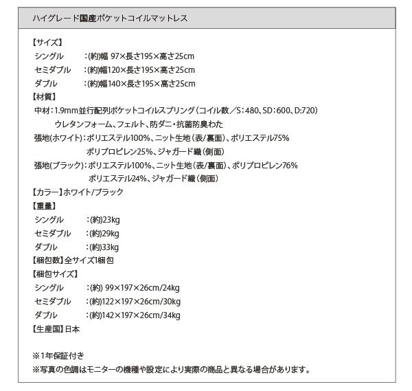 ローベッド ワイド260【プレミアム国産ポケ...の説明画像35
