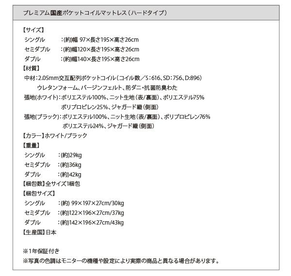 ローベッド ワイド260【プレミアム国産ポケ...の説明画像36