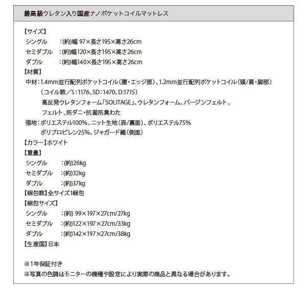 ローベッド ワイド260【プレミアム国産ポケ...の説明画像37