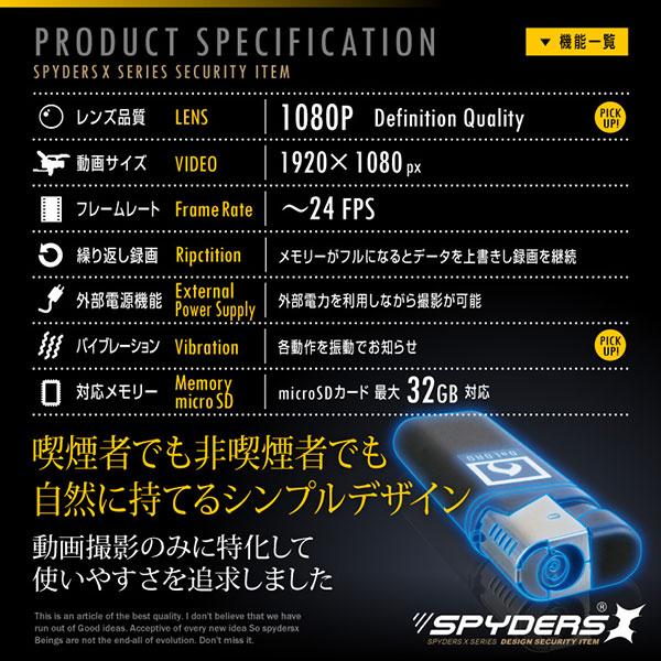 【防犯用】【超小型カメラ】【小型ビデオカメラ】 ライター型カメラ スパイカメラ スパイダーズX (A-530) 小型カメラ 1080P 電熱コイル式 バイブレーション