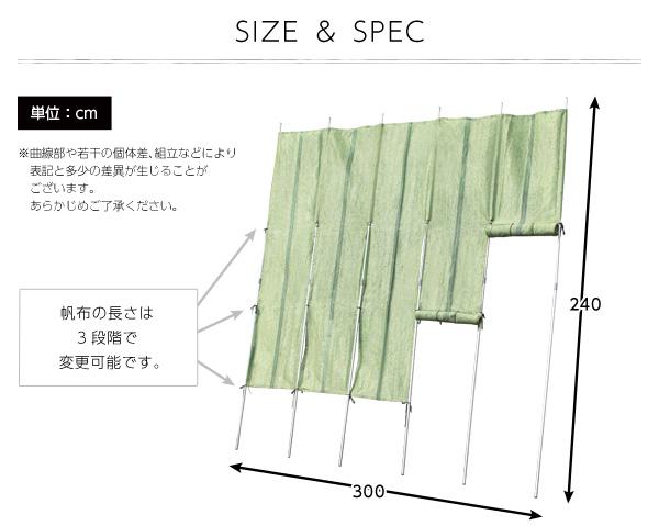 洋風たてす/サンシェード 【同色4セット/グリ...の説明画像9