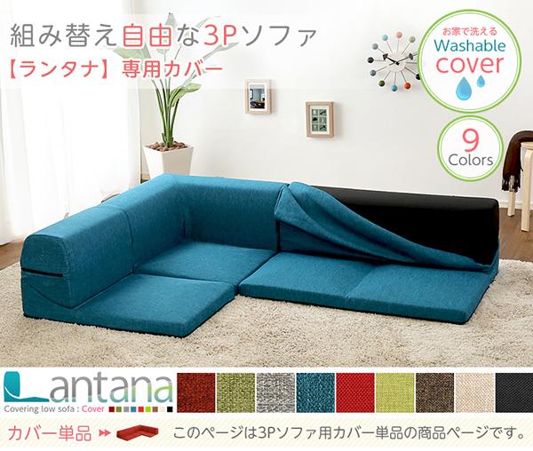 コーナーローソファー 【Lantana専用カバ...の説明画像1