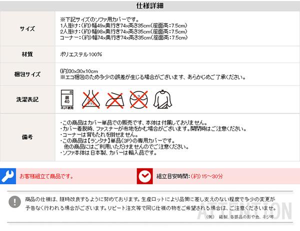 コーナーローソファー 【Lantana専用カ...の説明画像10