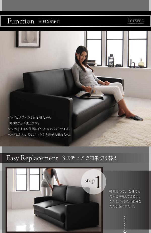 ソファーベッド 3人掛け180cm【Perwez】ブラック ふたり寝られるモダンデザインソファベッド【Perwez】ペルヴェ