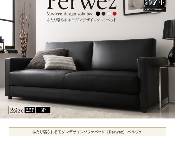 ソファーベッド 3人掛け180cm【Perwez】ブラウン ふたり寝られるモダンデザインソファベッド【Perwez】ペルヴェ