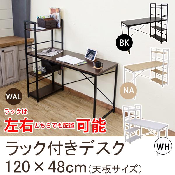 収納ラック付きパソコンデスク/学習机 【幅12...の説明画像1