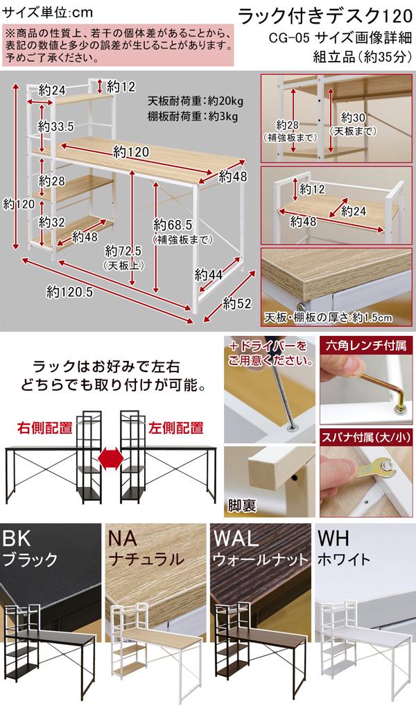 収納ラック付きパソコンデスク/学習机 【幅12...の説明画像9
