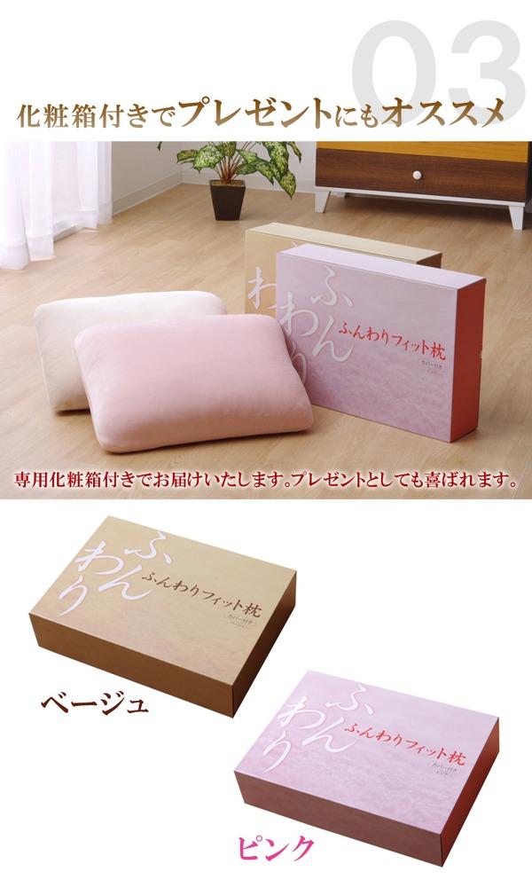 枕 ピロー 洗える 低反発 やわらかい 『ふんわりフィット枕』ピンク 約40×60cm