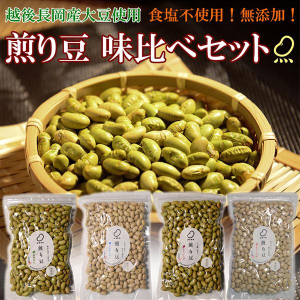 お試しに!煎り豆 味比べセット4種類【4袋セッ...の説明画像2
