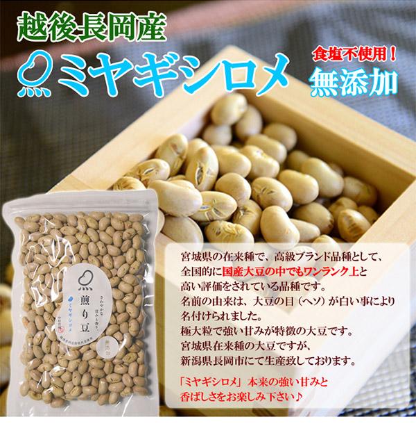 お試しに!煎り豆 味比べセット4種類【4袋セッ...の説明画像6