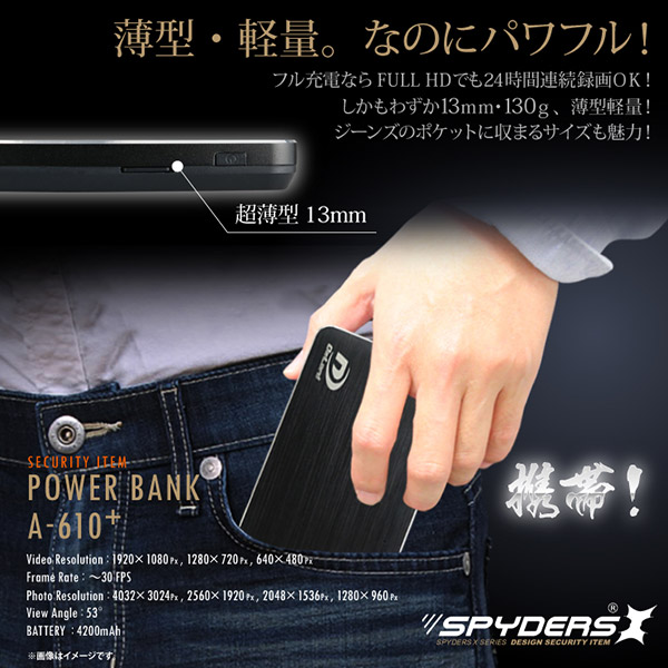 隠しカメラモバイルバッテリー型カメラ スパイカメラ スパイダーズX (A-610 Plus) 小型カメラ 防犯カメラ 小型ビデオカメラ 24時間撮影 4200mAh 省電力モデル - 商品画像