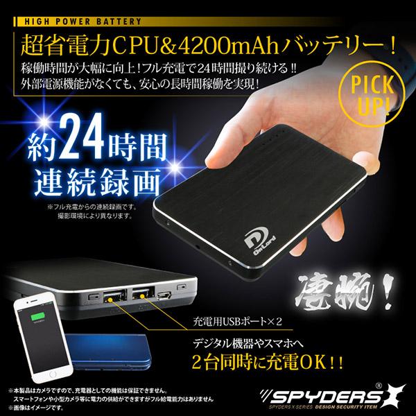 【超小型カメラ】【小型ビデオカメラ】モバイルバッテリー型カメラ スパイカメラ スパイダーズX (A-610 Plus) 小型カメラ 防犯カメラ 小型ビデオカメラ 24時間撮影 4200mAh 省電力モデル