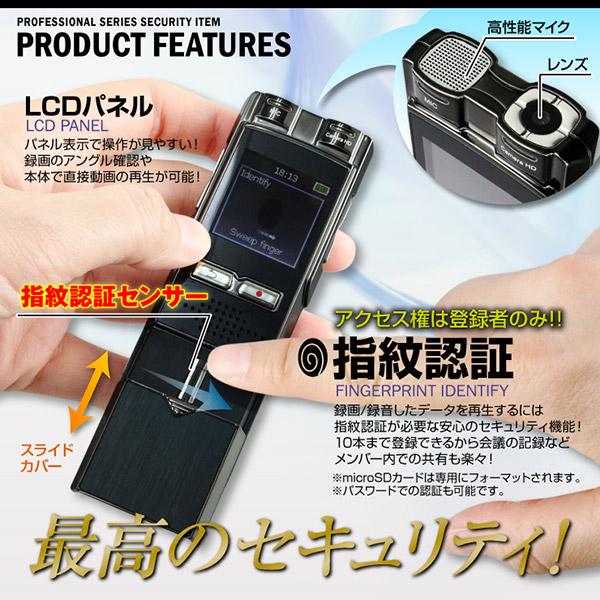 【超小型カメラ】【小型ビデオカメラ】ボイスレコーダー型カメラ フラッシュメモリ スパイダーズX (NB-001) 指紋認証センサー 8GB内蔵 32GB対応
