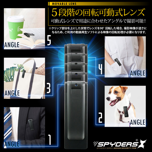 【防犯用】隠しカメラ ペンクリップ型カメラ スパイカメラ スパイダーズX (P-350) 1080P 回転レンズ 薄型軽量 動体検知 - 商品画像