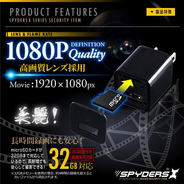 【防犯用】【超小型カメラ】【小型ビデオカメラ】 USB-ACアダプター型カメラ スパイカメラ スパイダーズX (M-933) 1080P コンセント接続 32GB対応