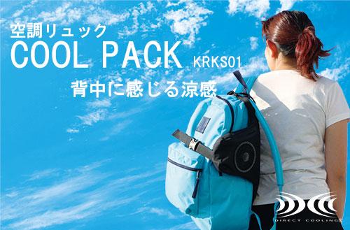 空調リュック COOL PACK(クールパック...の説明画像1