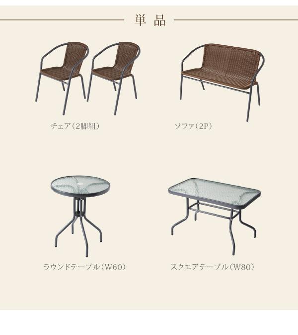 ガーデンファーニチャー 4点セット(テーブル+チェア2脚+ソファ1脚) 幅80cm テーブルカラー:クリア ラタン調リゾートガーデンファニチャー Rashar ラシャル