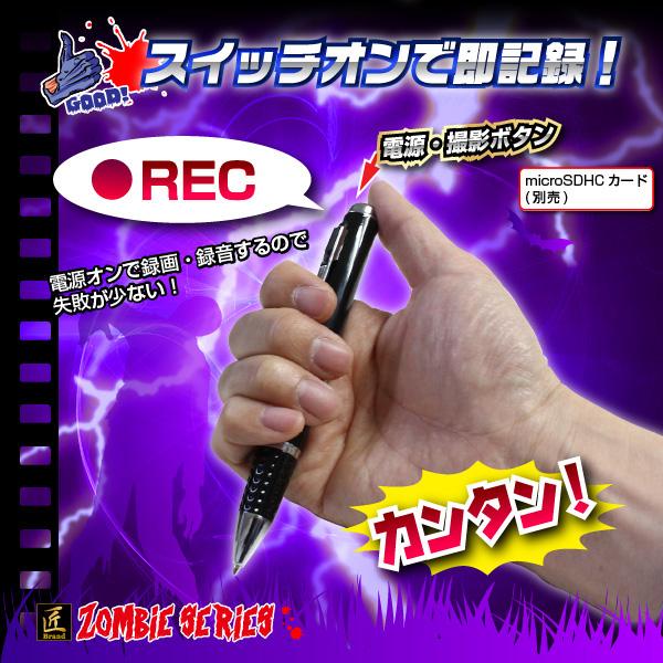 ペン型ビデオカメラ(匠ブランドゾンビシリーズ)『Z-P018』 - 商品画像