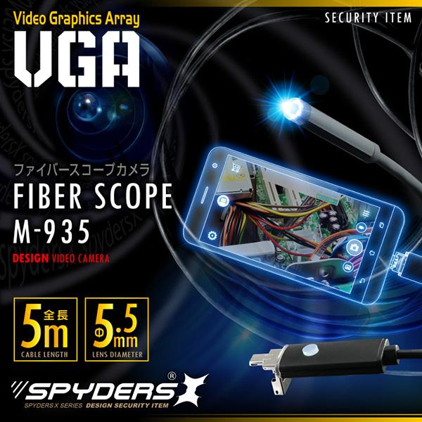 【防犯用】隠しカメラスマホ対応 ファイバースコープカメラ エンドスコープ 直径5.5mmレンズ スパイカメラ スパイダーズX  (M-935) 5mロングケーブル 高輝度LEDライト - 商品画像