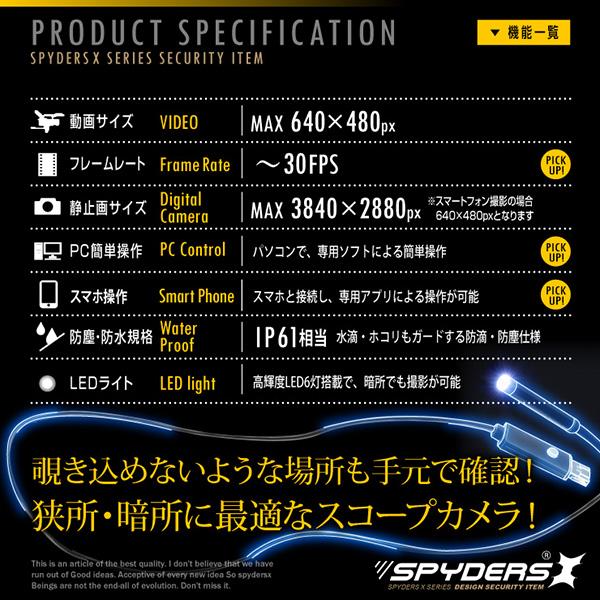 【防犯用】【超小型カメラ】【小型ビデオカメラ】スマホ対応 ファイバースコープカメラ エンドスコープ 直径5.5mmレンズ スパイカメラ スパイダーズX  (M-935) 5mロングケーブル 高輝度LEDライト