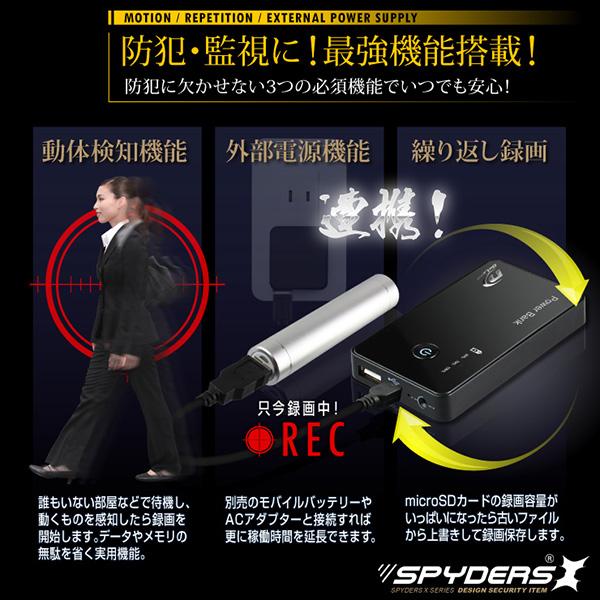 【防犯用】隠しカメラ充電器型カメラ モバイルバッテリー スパイカメラ スパイダーズX (A-608) モバイルバッテリー型 小型カメラ 防犯カメラ 小型ビデオカメラ 720P コンパクト 軽量 - 商品画像