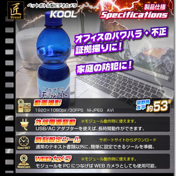 ペットボトル型カメラ(匠ブランド)『KOOL』(クール)日本語ラベル付 - 商品画像