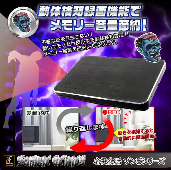 モバイルバッテリー型ビデオカメラ(匠ブランド ゾンビシリーズ)『Z-B018』 - 商品画像