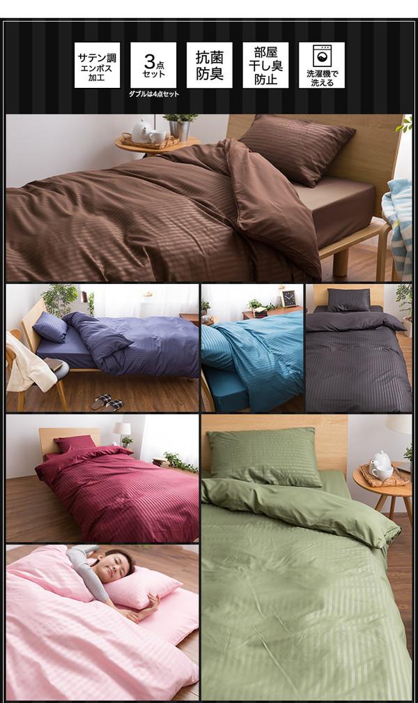 ホテルタイプ 布団カバー3点セット (ベッド用...の説明画像2