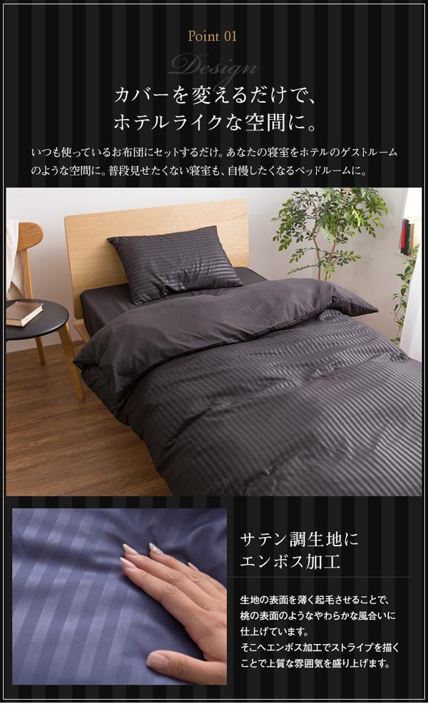 ホテルタイプ 布団カバー3点セット (ベッド用...の説明画像4