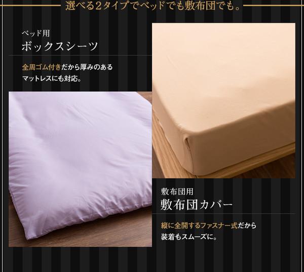 ホテルタイプ 布団カバー3点セット (ベッド用...の説明画像6