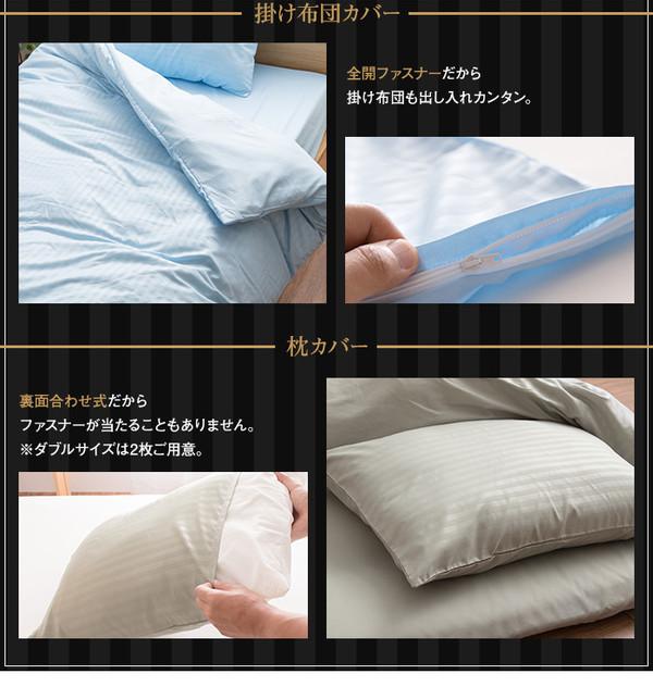ホテルタイプ 布団カバー3点セット (ベッド用...の説明画像7