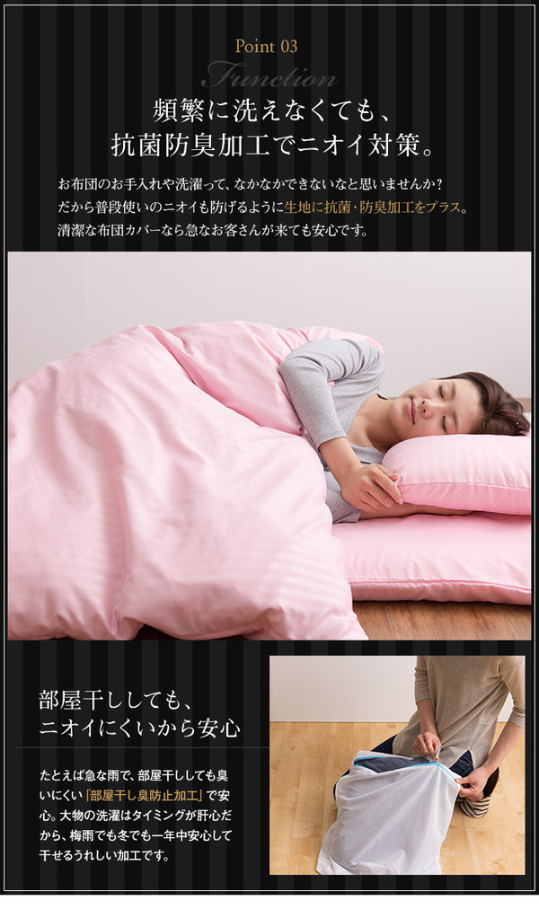 ホテルタイプ 布団カバー3点セット (ベッド用...の説明画像8