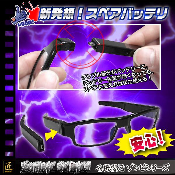 メガネ型ビデオカメラ(匠ブランド ゾンビシリーズ)『Z-G011』 - 商品画像