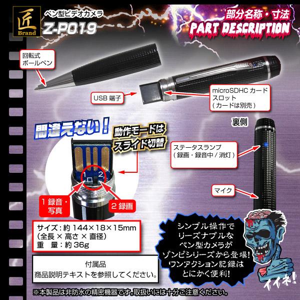 ペン型ビデオカメラ(匠ブランドゾンビシリーズ)『Z-P019』 - 商品画像