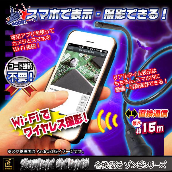 Wi-Fiフレキシブルスコープカメラ(匠ブランド ゾンビシリーズ)『Z-F001』 - 商品画像