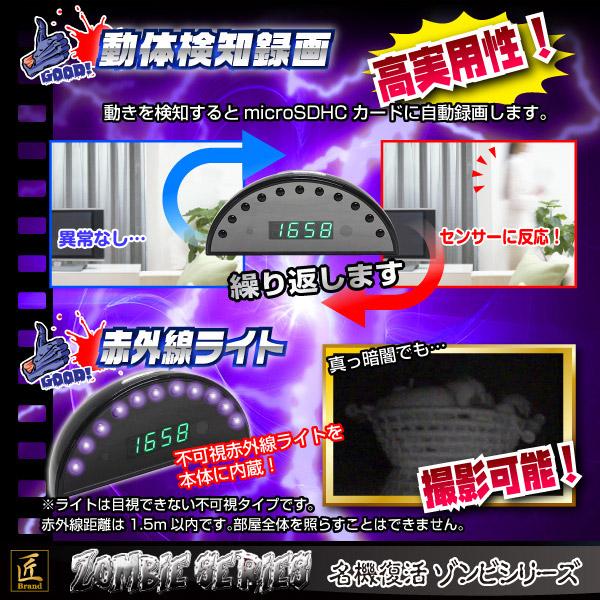 【小型カメラ】置時計型カメラ(匠ブランド ゾンビシリーズ)『Z-C010』