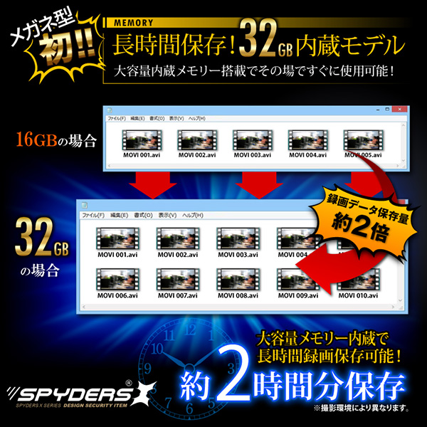 【防犯用】隠しカメラメガネ型カメラ スパイカメラ スパイダーズX (E-270) 小型カメラ 防犯カメラ 小型ビデオカメラ 1080P クリアレンズ 32GB - 商品画像
