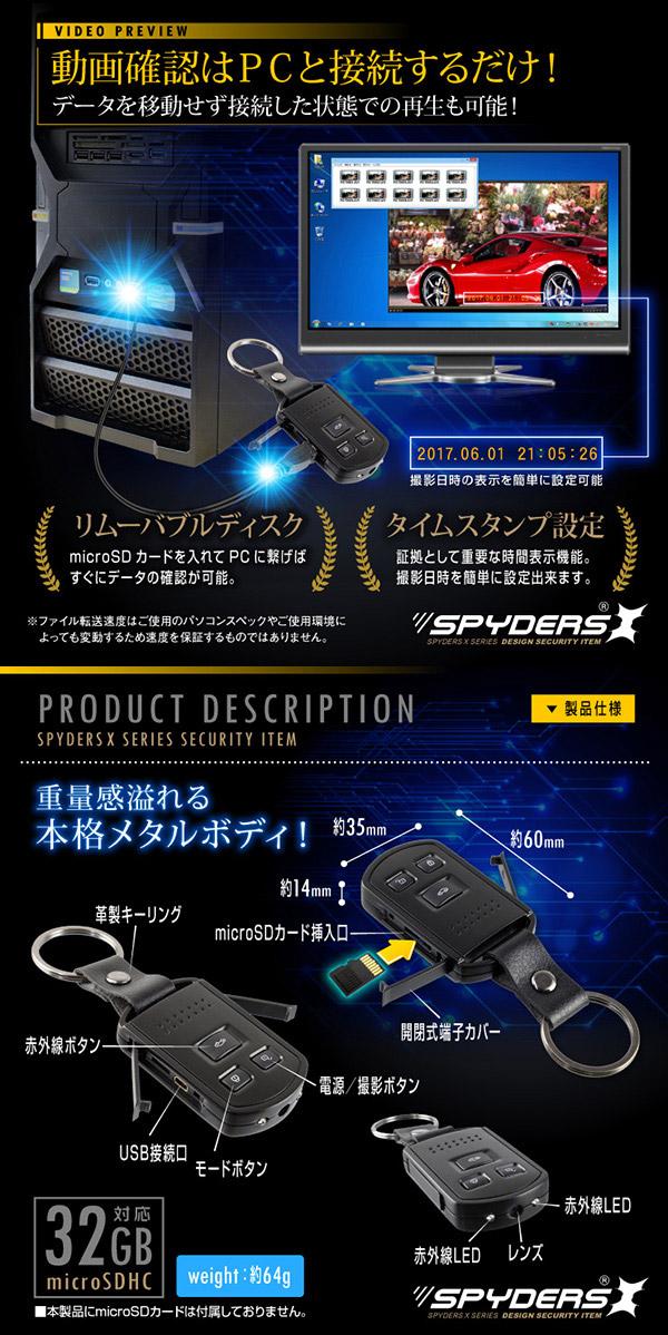 【防犯用】隠しカメラキーレス型カメラ スパイカメラ スパイダーズX (A-203) 1080P 赤外線暗視 バイブレーション - 商品画像