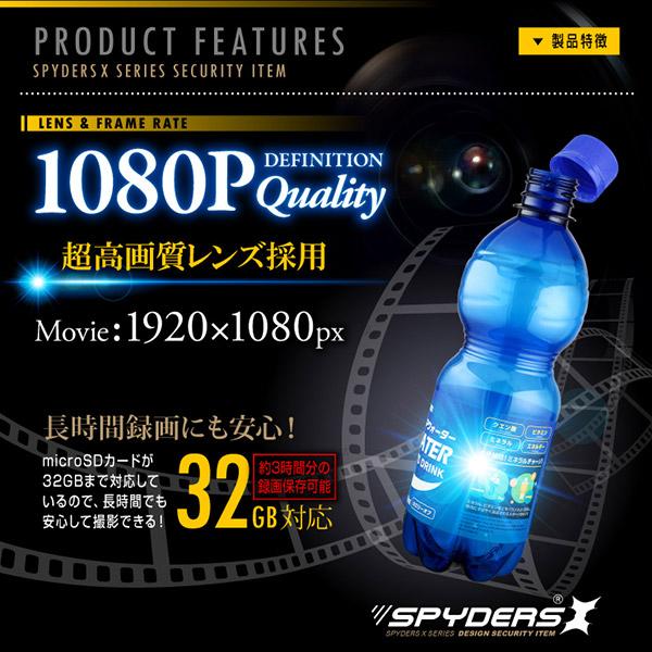 【防犯用】【超小型カメラ】【小型ビデオカメラ】ペットボトル型カメラ スパイカメラ スパイダーズX (M-938) 1080P 動体検知 ユニット式