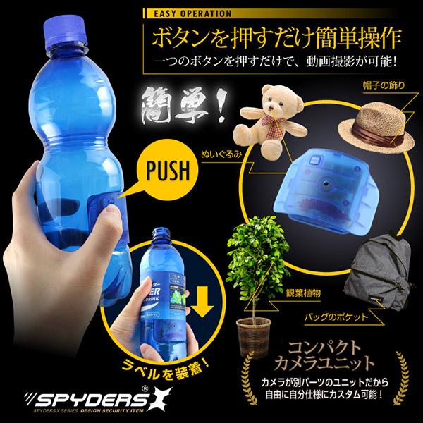 【防犯用】隠しカメラペットボトル型カメラ スパイカメラ スパイダーズX (M-938) 1080P 動体検知 ユニット式 - 商品画像