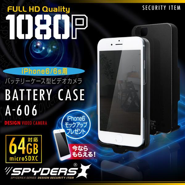 【防犯用】隠しカメラiPhone6/6s用スマホバッテリーケース型カメラ スパイカメラ スパイダーズX (A-606) 1080P H.264 64GB対応 - 商品画像