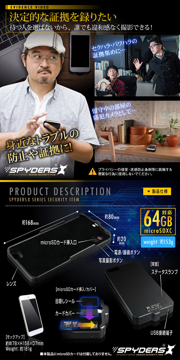 【防犯用】隠しカメラiPhone6Plus/6sPlus用スマホバッテリーケース型カメラ スパイカメラ スパイダーズX (A-607) 1080P H.264 64GB対応 - 商品画像