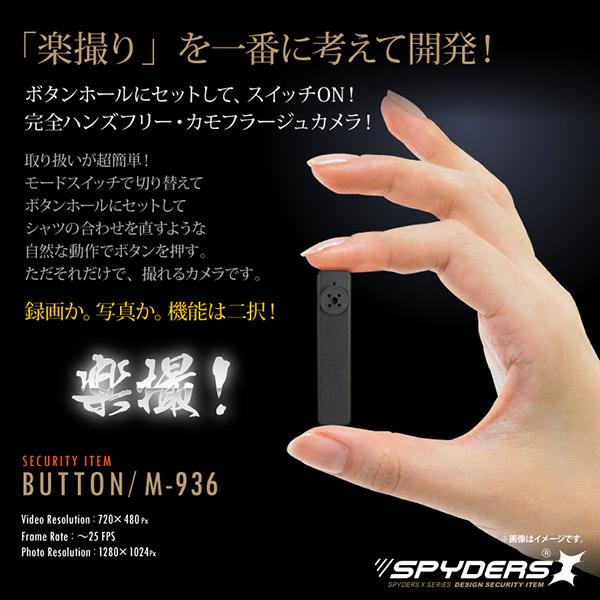 【防犯用】隠しカメラボタン型カメラ スパイダーズX (M-936) 小型カメラ ハンズフリー 最軽量 オート録画 - 商品画像