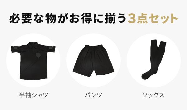 【4着セット】 rioh サッカー審判服 ジュ...の説明画像7