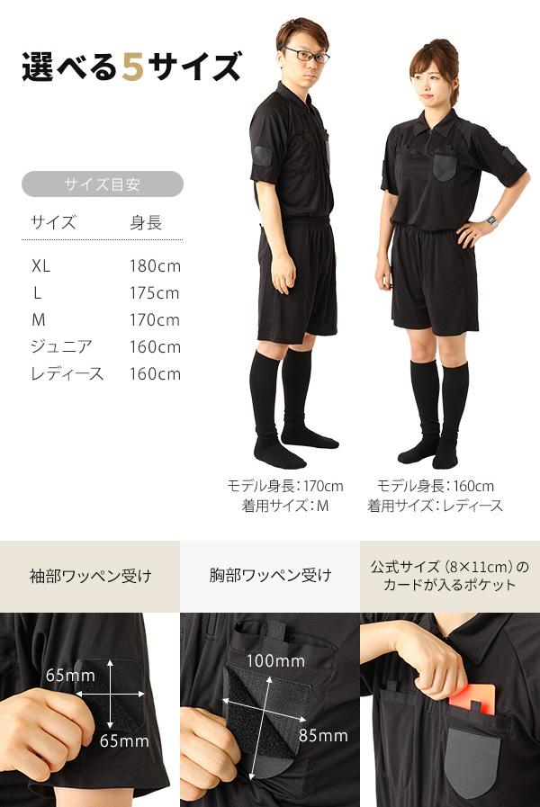 【4着セット】 rioh サッカー審判服 ジュ...の説明画像8