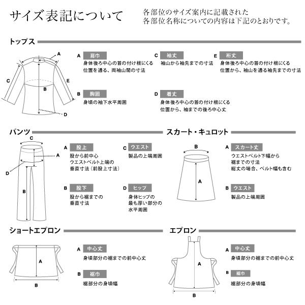workfriend 調理用白衣男子衿無七分...の説明画像10