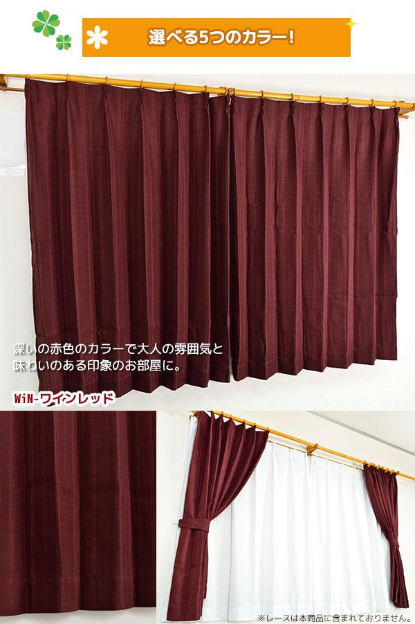 形状記憶加工遮光カーテン 【2枚組 100×2...の説明画像2